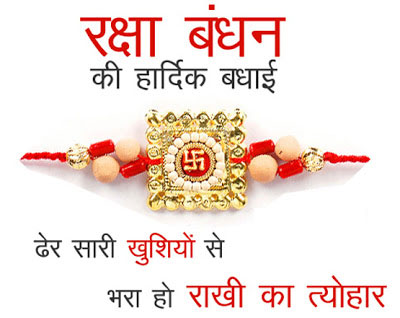 Shubh Raksha Bandhan Wishes for Brother in Hindi