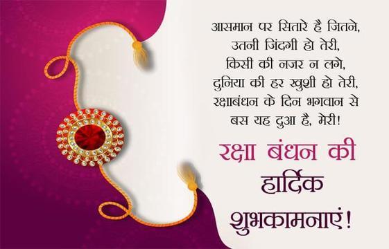 Happy Raksha Bandhan Wishes pictures 1