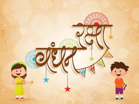 Raksha Bandhan Best Wishes Pictures 2