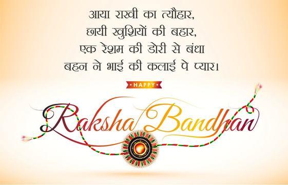 Raksha Bandhan Wishes Photo in Hindi 1