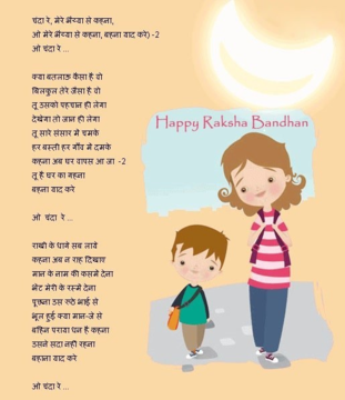 Raksha Bandhan Poems for Students