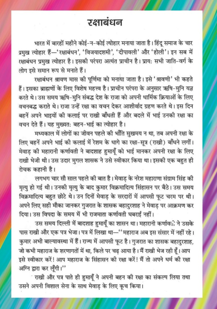 Raksha Bandhan Speech in Hindi