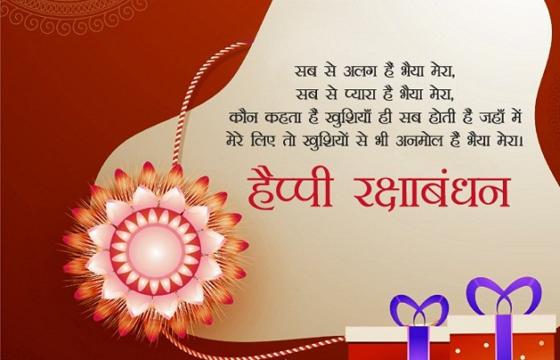 Raksha Bandhan Thoughts on Brothers and Sisters
