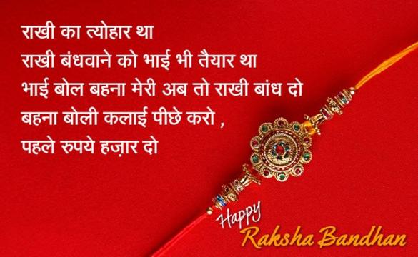 Funny Rakhi Shayari from sister to brother