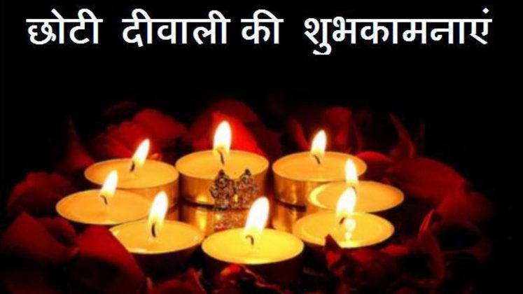 Choti Diwali ki Shubh Kamnayein