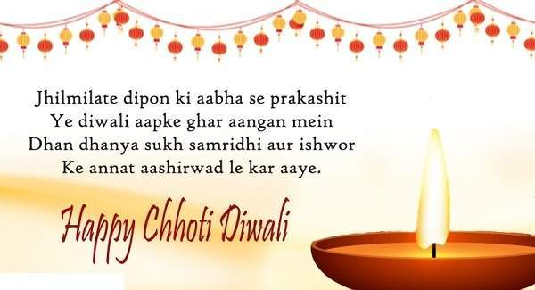 Happy Chhoti Diwali Quotes Wishes