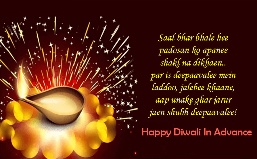 Advance Deepavali Message to Friends