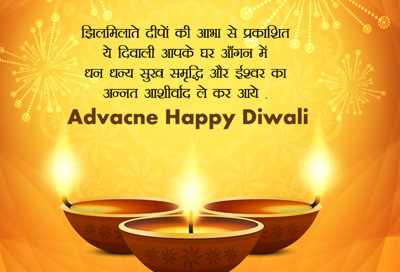 Advance Deepavali SMS in Hindi for Elder Brother
