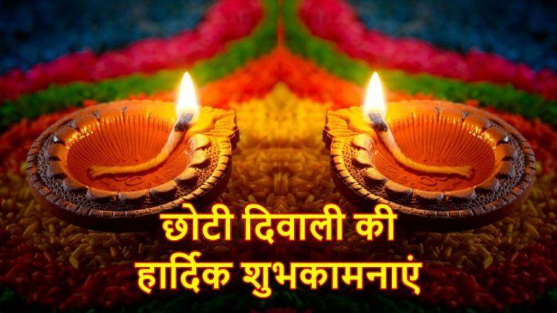 Advance Roop Chaturdashi Wishes in Hindi