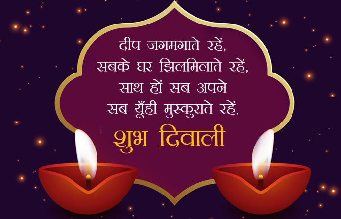 Best Deepavali Message for Teachers In Hindi