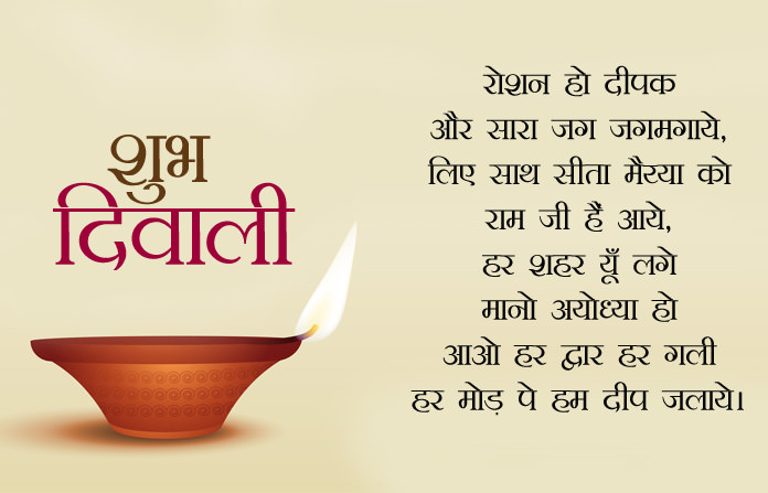 Best Diwali Wishes Image in Hindi