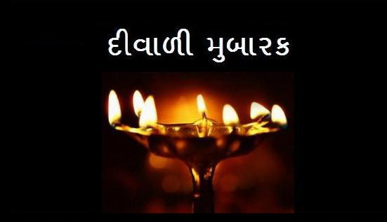 Deepavali Gujarati Wishes Greeting Card