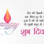 Diwali Greetings in Hindi Saying Images