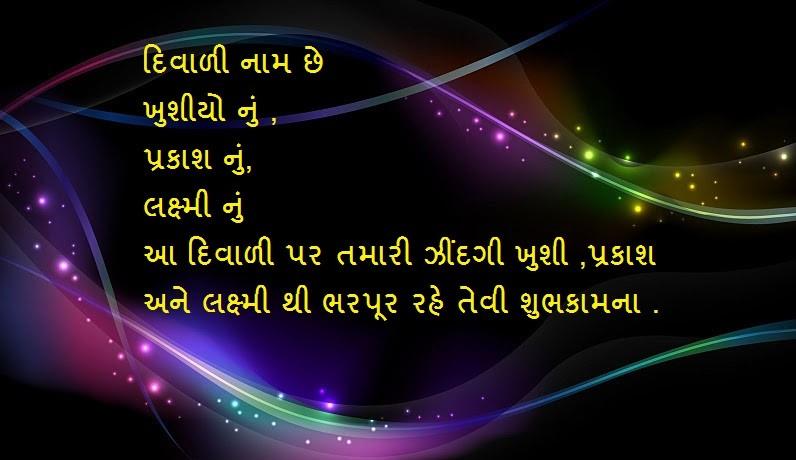 Diwali Ni Shubhkamna in Gujarati Greetings