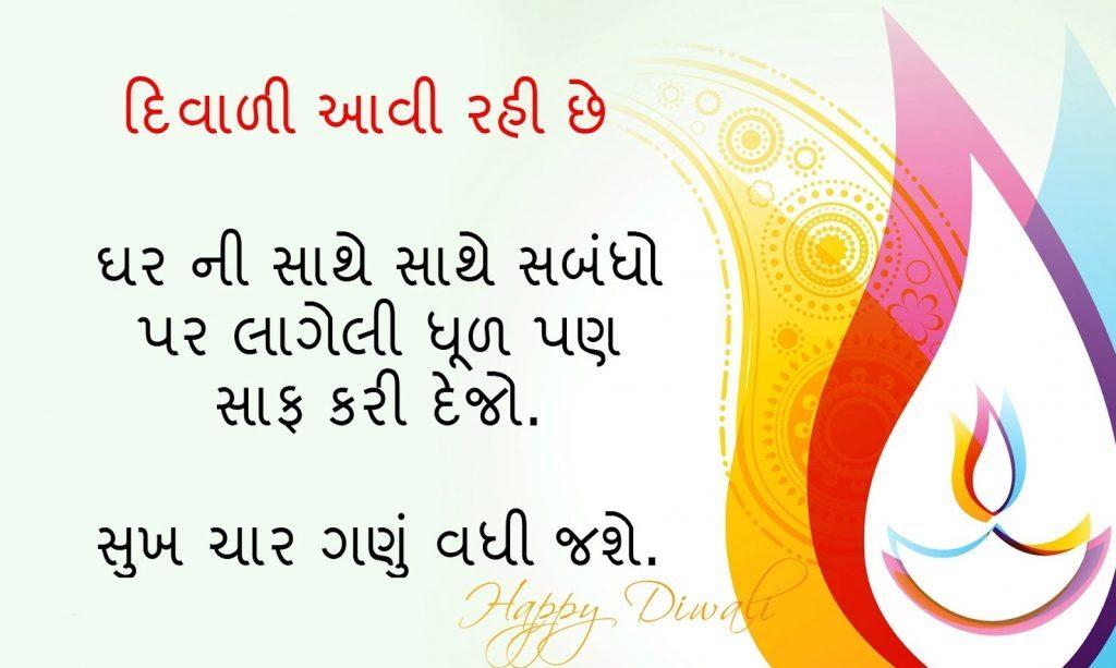 Diwali Wishes Quotes in Gujarati