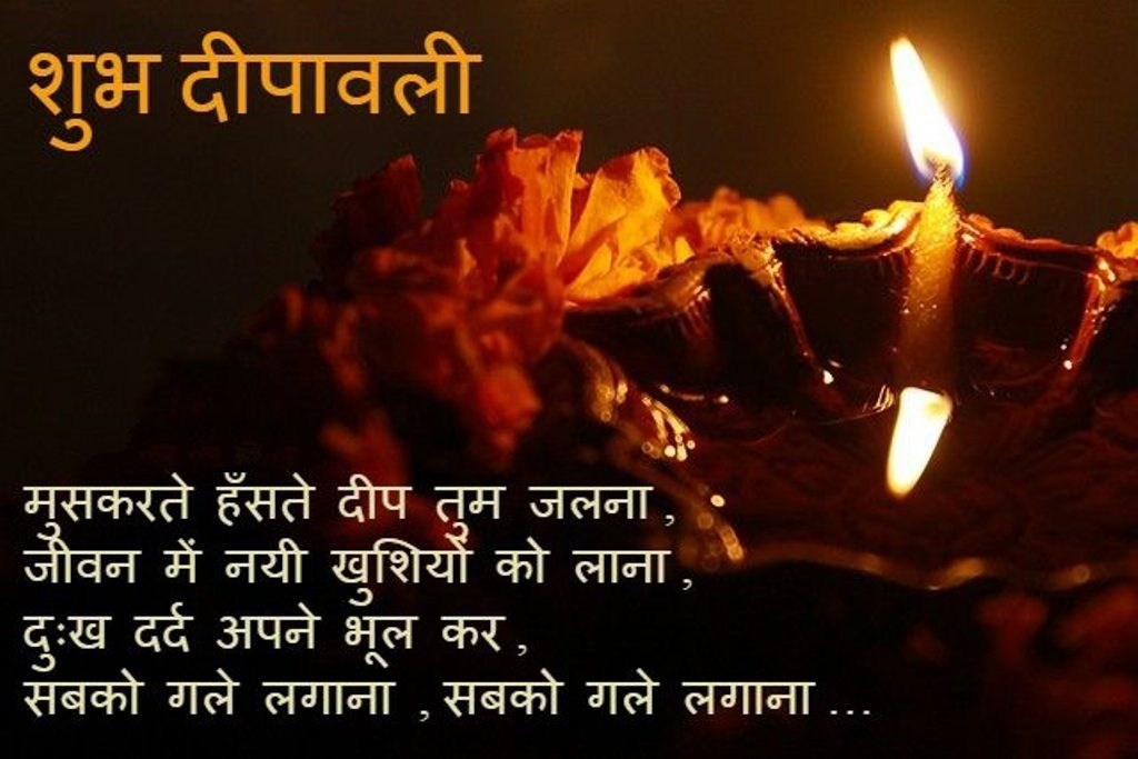 Happy Diwali Quotes in Hindi for Elder Sister