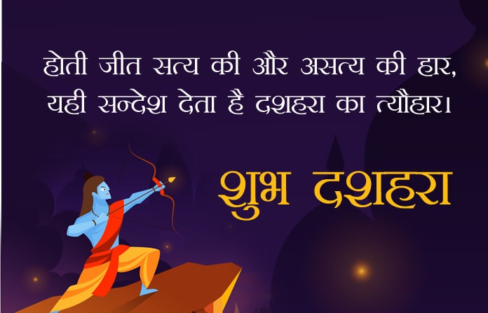 Happy Dussehra Messages Quotes