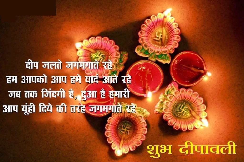 Short Diwali Wishes Image for Brother in Hindi