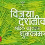 Vijaya Dashami Wishes in Marathi for Maharashtra