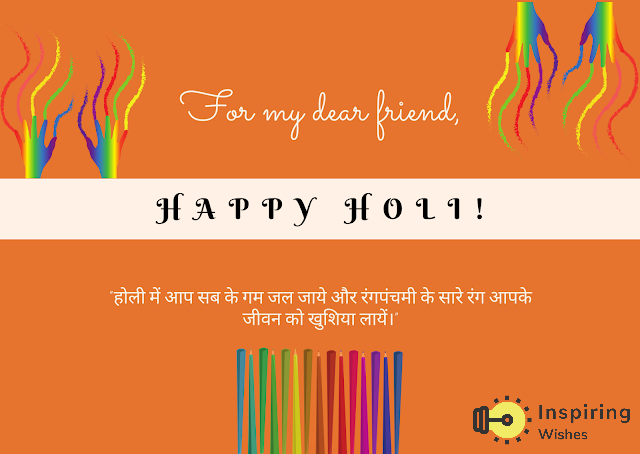 Happy Holi Image for friends