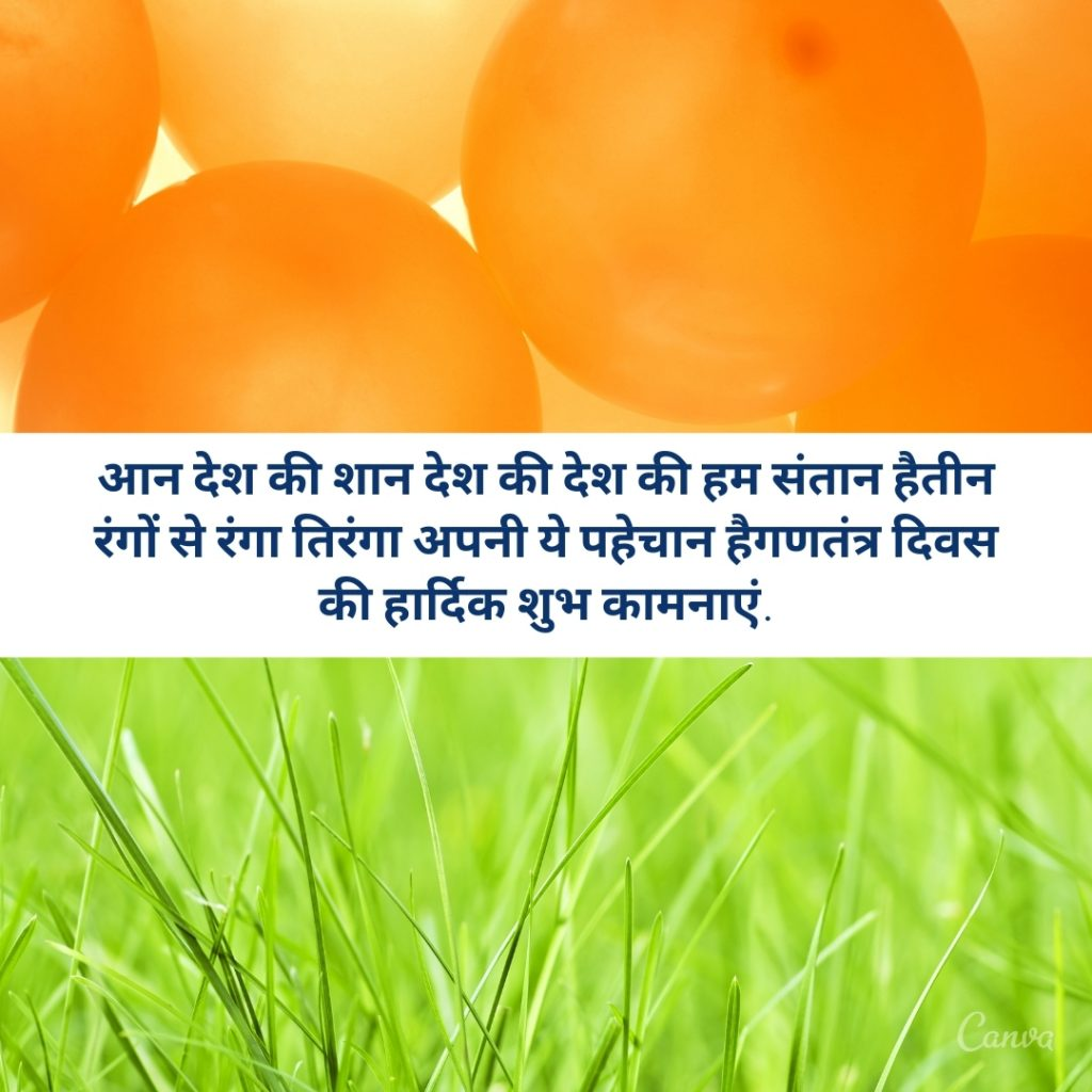 गणतंत्र दिवस की हार्दिक शुभकामनाये