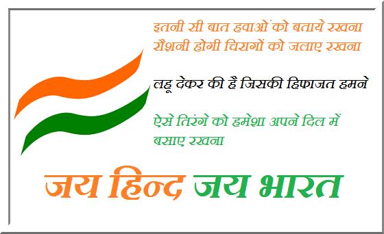 Jai Hind Quotes in Hindi
