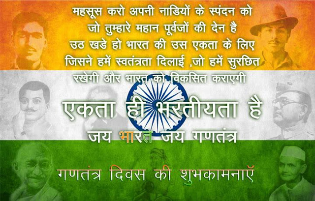 Wishing 26 January Pics in Hindi Lines